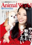 Animal World vol.22
